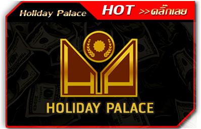 HOLIDAY PALACE